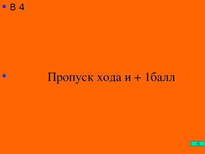 Игра по произведениям А.П. Чехова