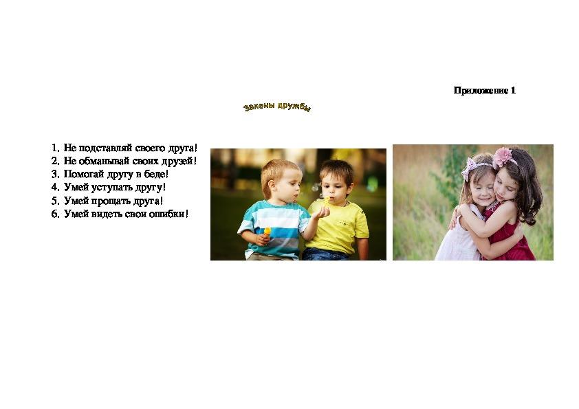 Цикл внеклассных занятий, направленных на формирование ценности дружбы у обучающихся 2 класса при изучении произведений Н.Н. Носова
