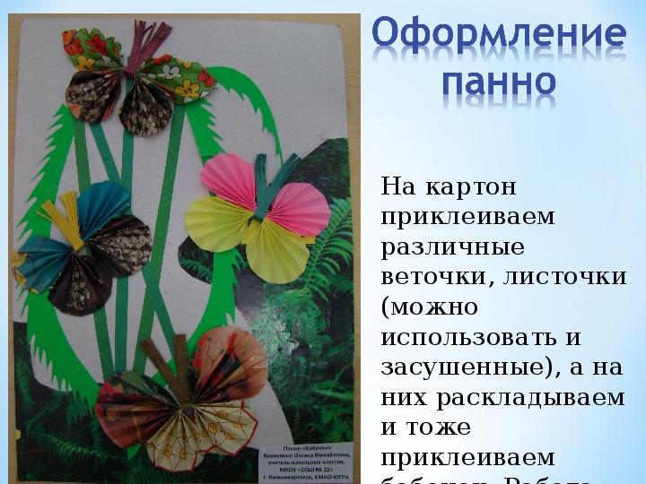 Презентация по технологии. Панно «Бабочки» (1-2 класс)
