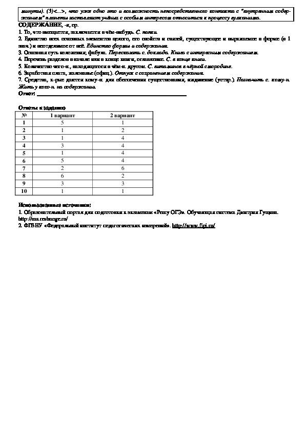 """Тренировочные задания для подготовки к ЕГЭ по русскому языку """"Определение лексического значения слова"""" (Задание № 3)"""