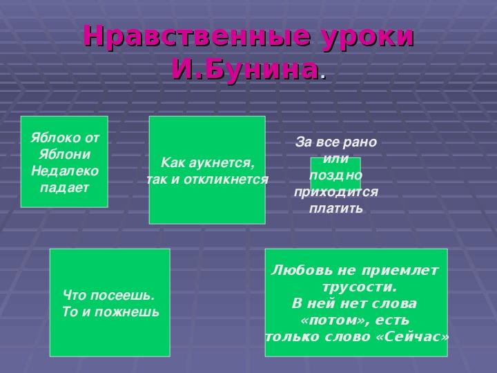 Презентация Приемы развития критического мышления на уроках литературы