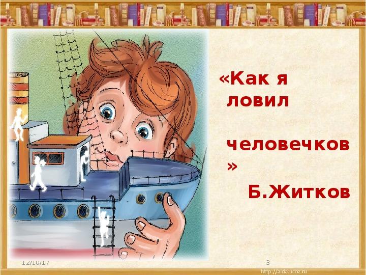 """Урок литературного чтения Тим.Собакин """"Игра в птиц"""" (3 класс ПНШ)"""