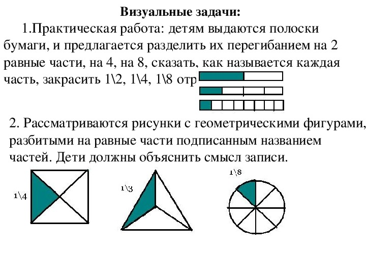 """Презентация по математике """"Изученние темы """"Доли и дроби""""в классах для обучающихся с ОВЗ (ЗПР)"""""""