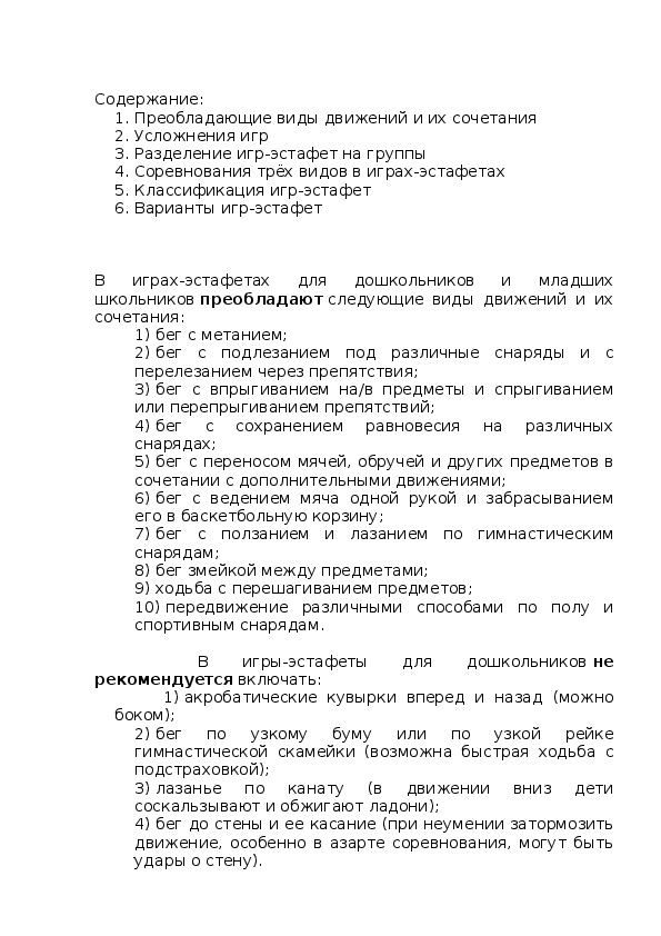 Методические рекомендации по проведению занятий по аппликации дошкольников .