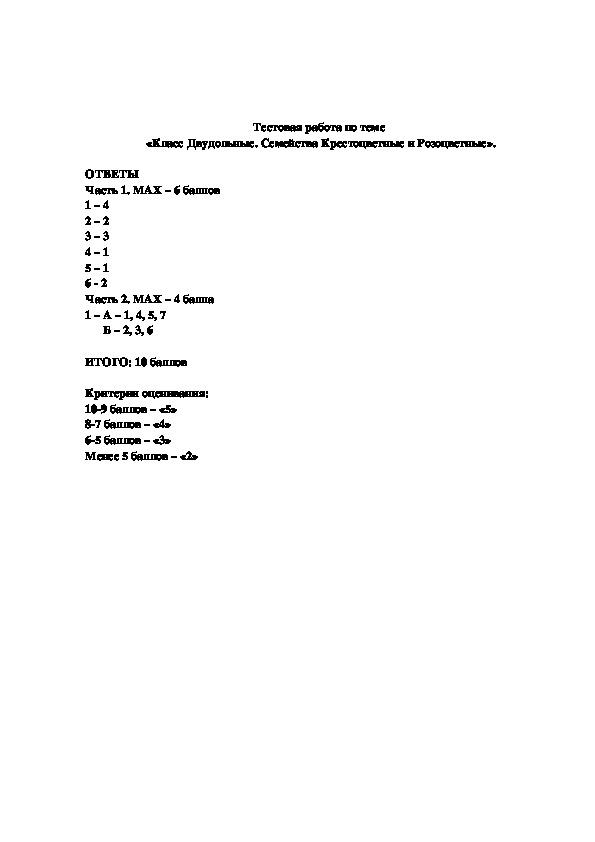 Тестовая работа по теме  «Класс Двудольные. Семейства Крестоцветные и Розоцветные» (6 класс)