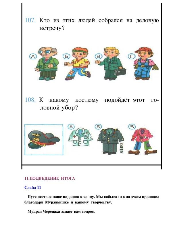 """Разработка урока по окружающему миру на тему """"Когда появилась одежда?"""" (1 класс)"""