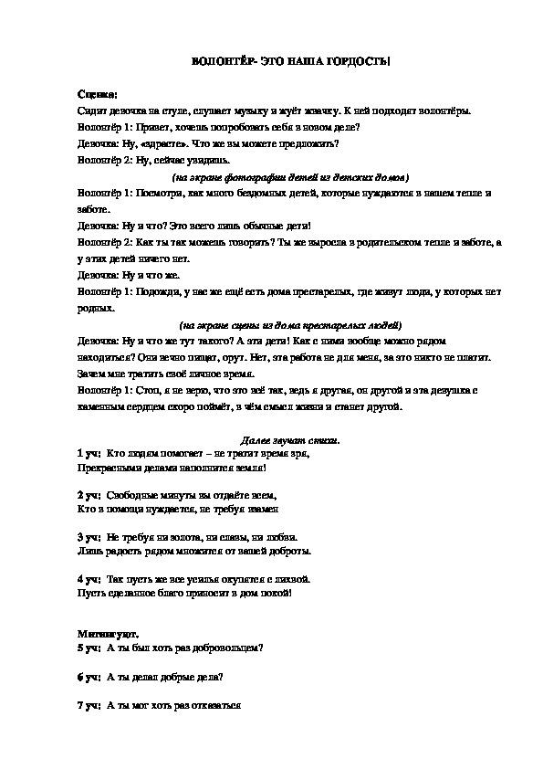 ВОЛОНТЁР- ЭТО НАША ГОРДОСТЬ!