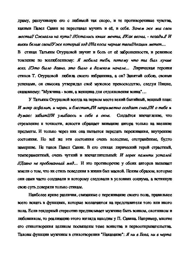Вопросы гендера в произведениях белгородских поэтов