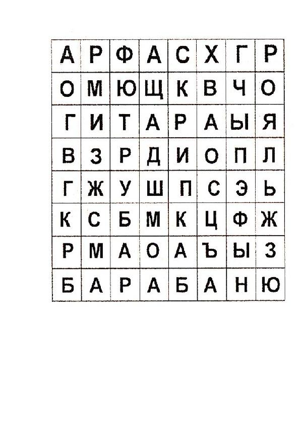 Игровая программа: «Вместе весело играть» (2,3 классы)