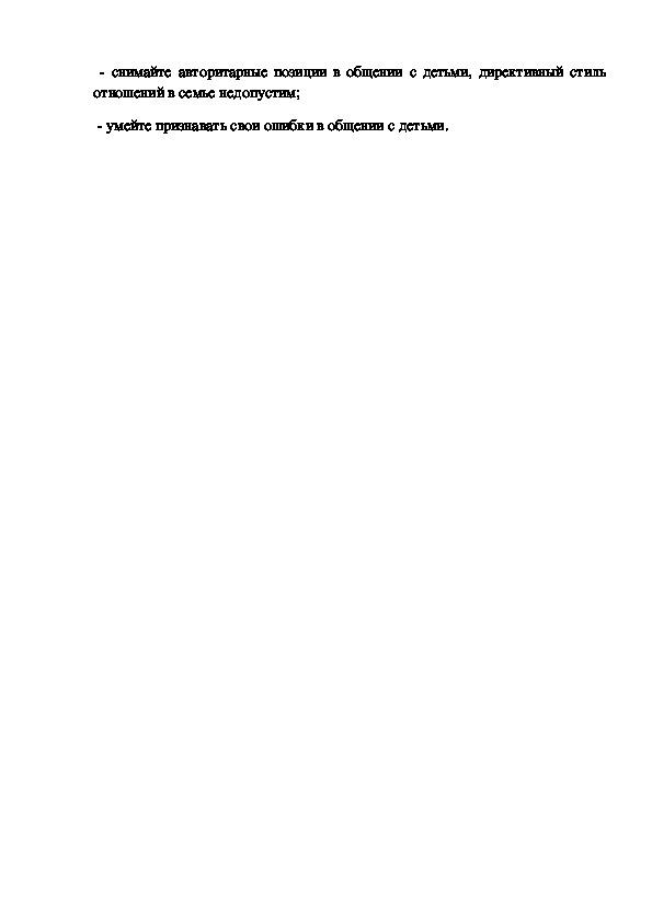 Конспект родительского собрания  на тему «Профилактика суицидального поведения  среди подростков»