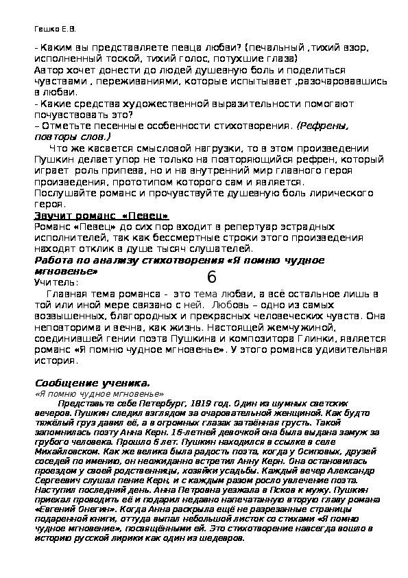 Конспект урока по литературе «Очарованье русского романса»9 класс