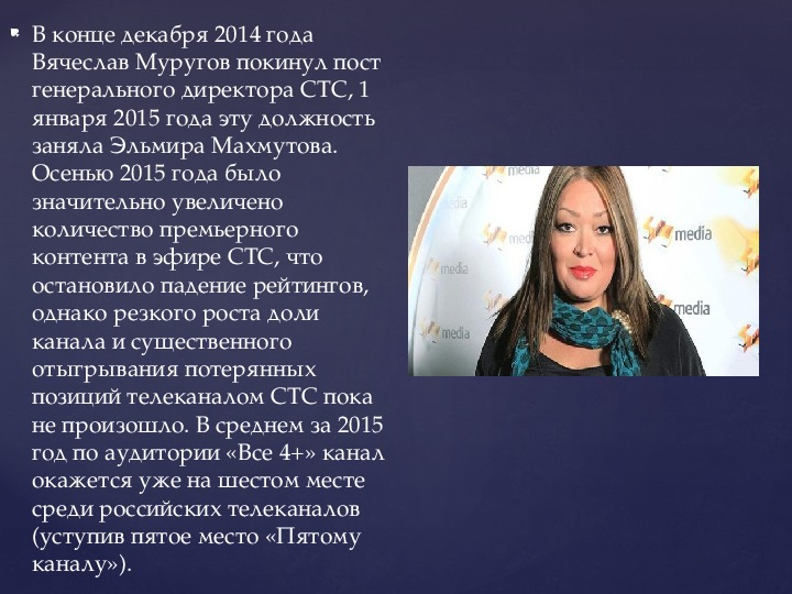 ТV канал «СТС»Выполнила ученица 9 класса Василевич Екатерина