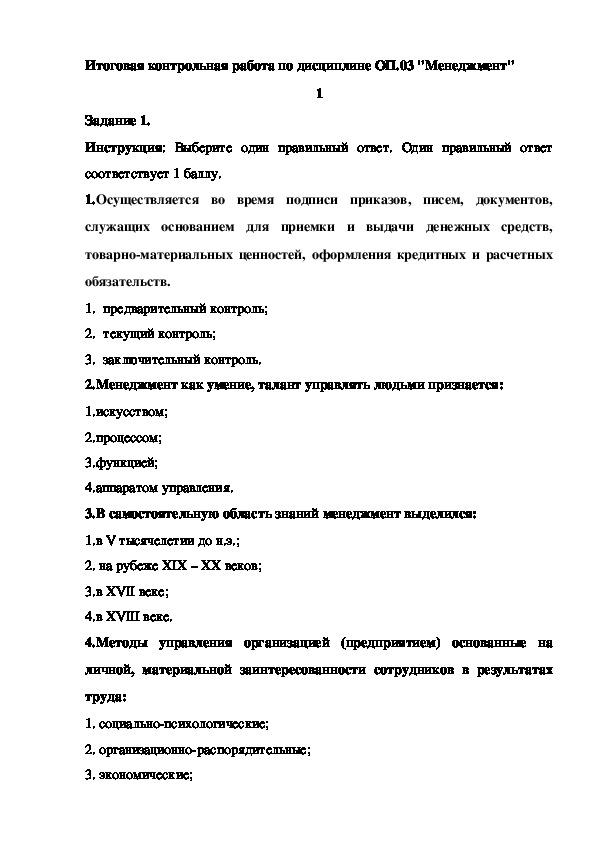 Итоговая КР ОП.03 Менеджмент . В1