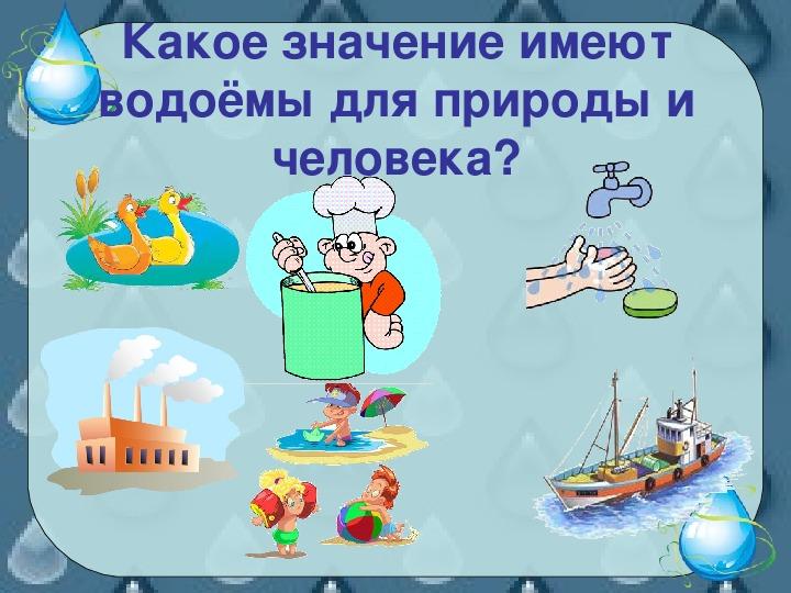 """Презентация и  конспект урока по окружающему миру на тему """"Водные богатства"""" (4 класс окружающий мир)"""
