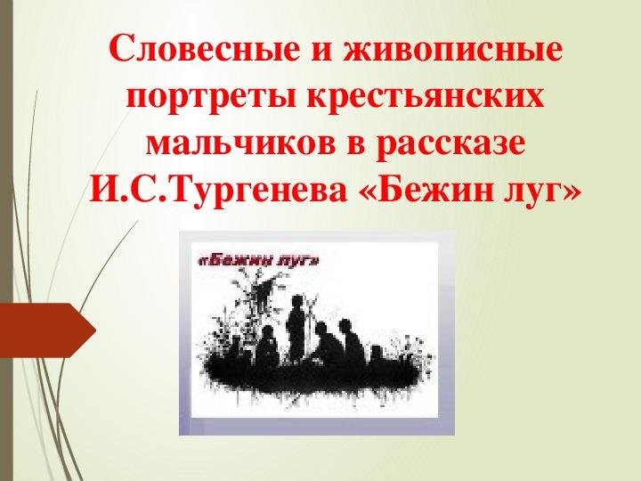 """Презентация к уроку литературы по изучению произведения """"Бежин луг"""" """"Словесные портреты героев"""""""