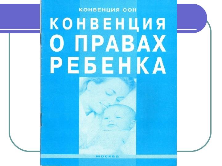 """Презентация по обществознанию в 8 """"Права ребёнка"""""""
