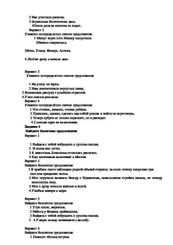 """Тест """"Двусоставные и односоставные предложения"""""""