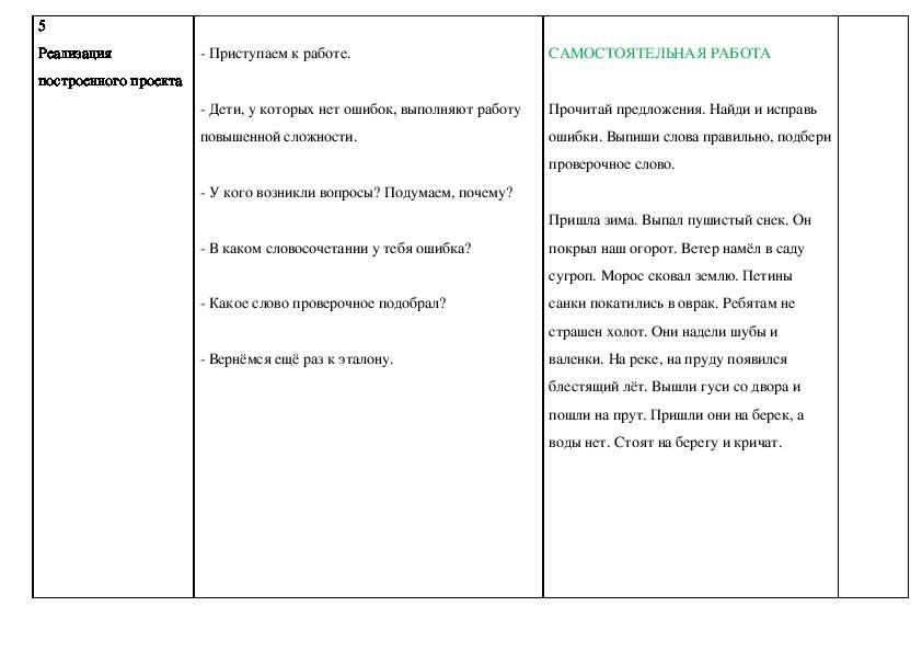 Урок – рефлексия. Тема: упражнение в правописание парных согласных  в конце слова.