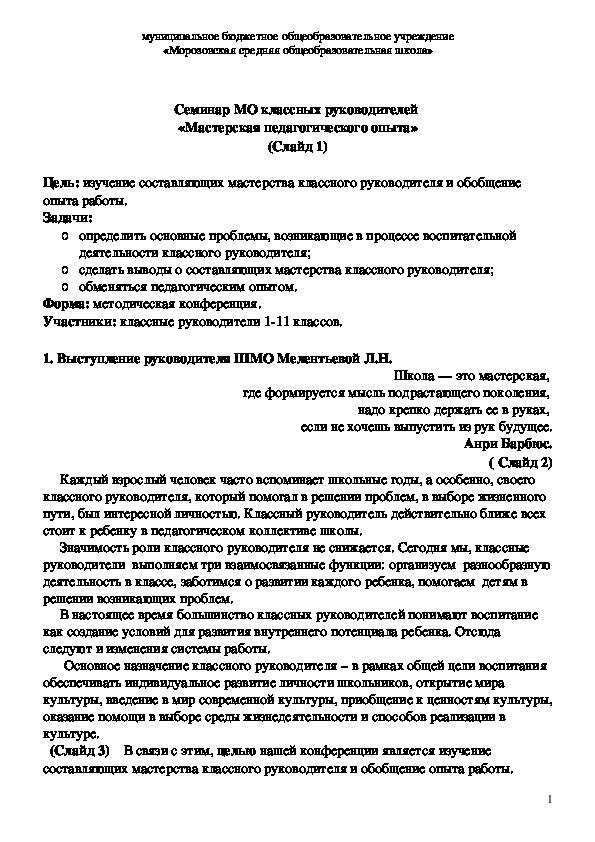 Семинар МО классных руководителей  «Мастерская педагогического опыта».