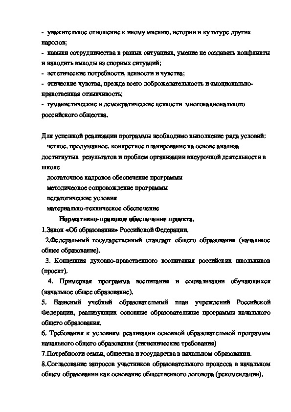 """""""Организация внеурочной деятельности в начальных классах"""""""