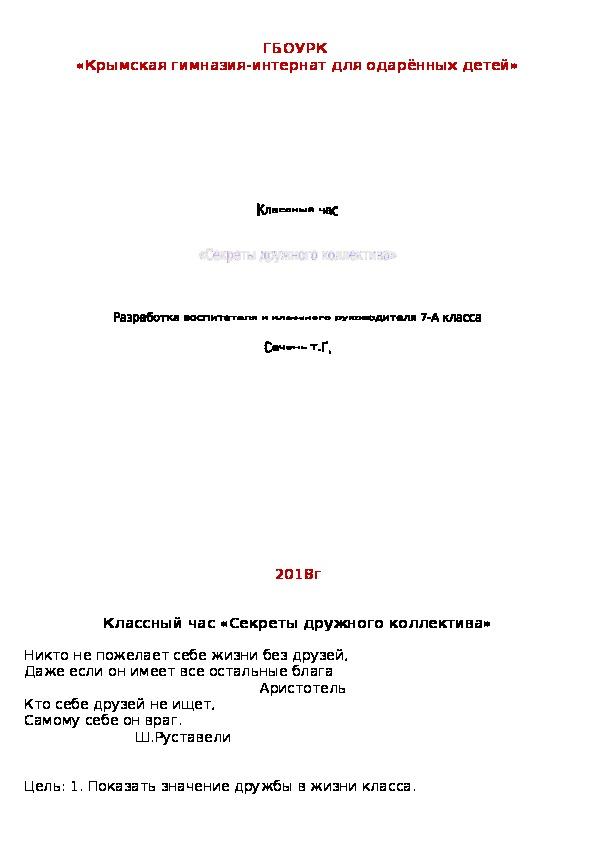 """Классный час """"Секреты дружного коллектива"""""""