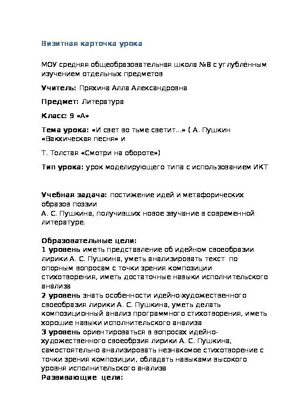 Обобщающий урок по творчеству А.С. Пушкина, 9 класс