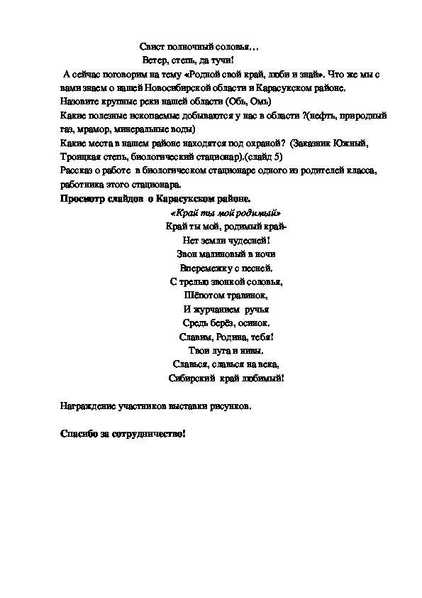 """Презентация классный час """"Россия-милые края"""" (начальная школа)"""