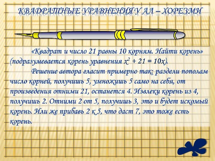Виды квадратных уравнений. Различные методы их решения.