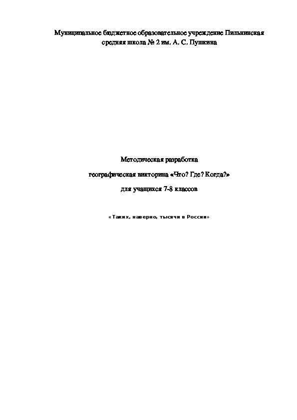 """Методическая разработка викторины по изучению родного края на тему """"Деревенька моя...деревянная дальняя..."""" 7-8 класс"""