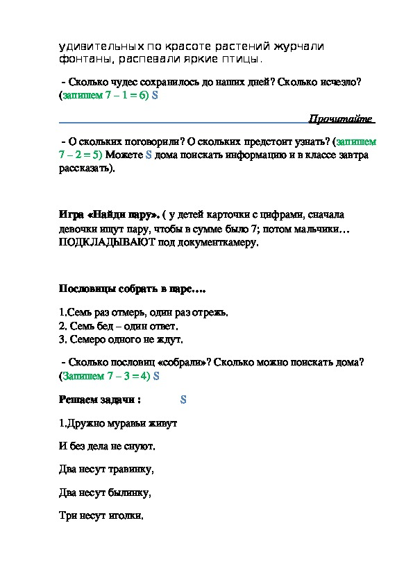 "Урок ""Число и цифра 7"" ( 1 класс )"