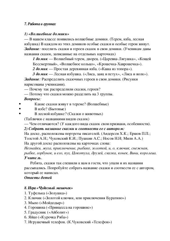 Конкурс юных сказочников «Жили-были…» (сочиняем сказки сами) (литературное чтение, 3 класс)