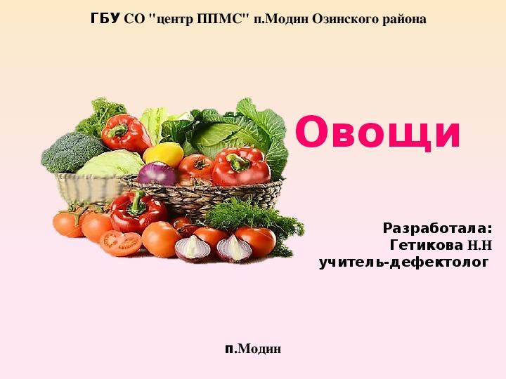 """Презентация: """"Овощи"""""""