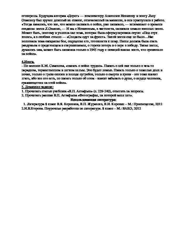 """Конспект урока """"Стихи и песни о Великой Отечественной войне, их призывно - воодушевляющий характер"""" 8 класс"""