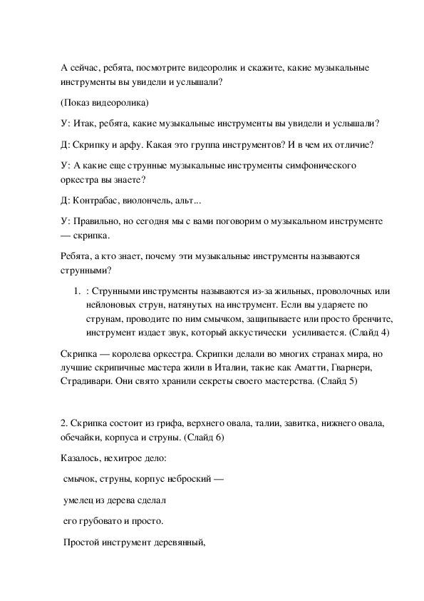 """Конспект урока музыки и презентация по теме """"Царица музыкиЙ"""