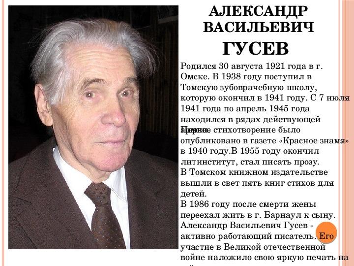 """Презентация  """"Писатели Алтая"""" по литературе Алтайского края"""