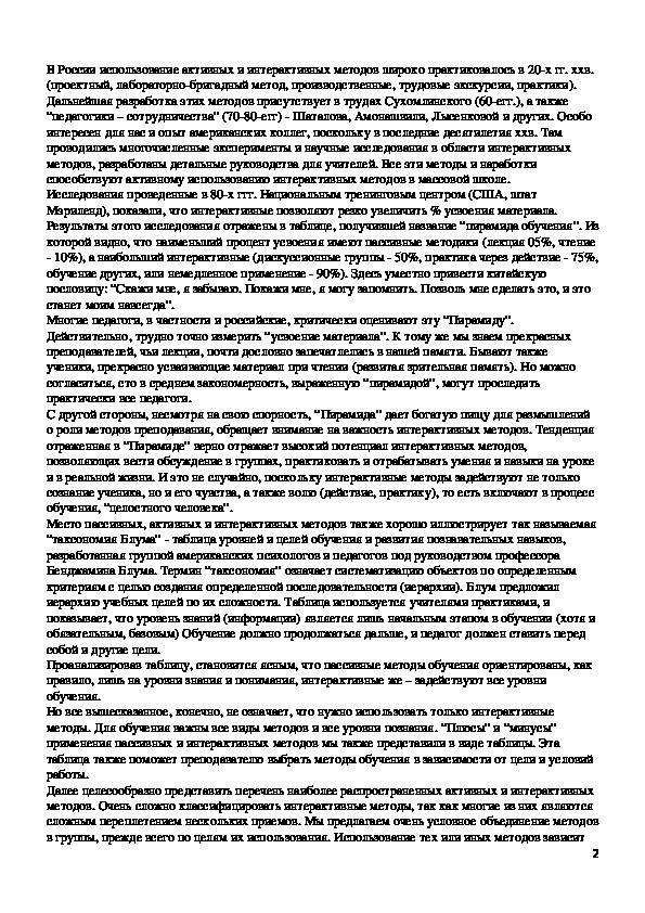 """""""Активные и интерактивные методы преподавания на уроках истории и обществознания"""""""