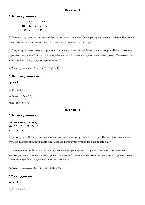 """Контрольная работа по теме """"Уравнения"""" 7 класс"""