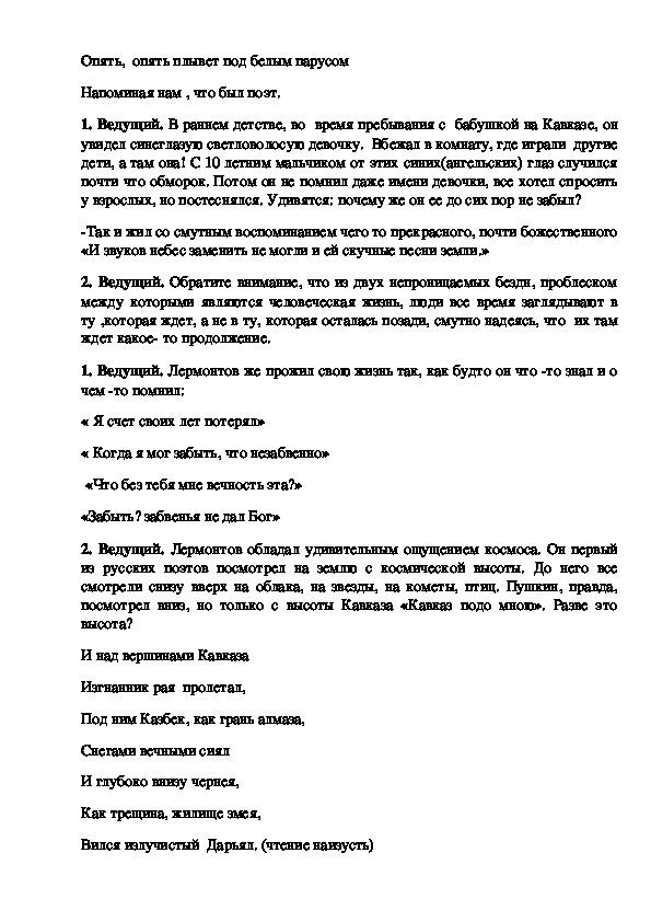 """Литературный салон """"Знакомство с поэзией М. Ю. Лермонтова"""" 10 класс"""