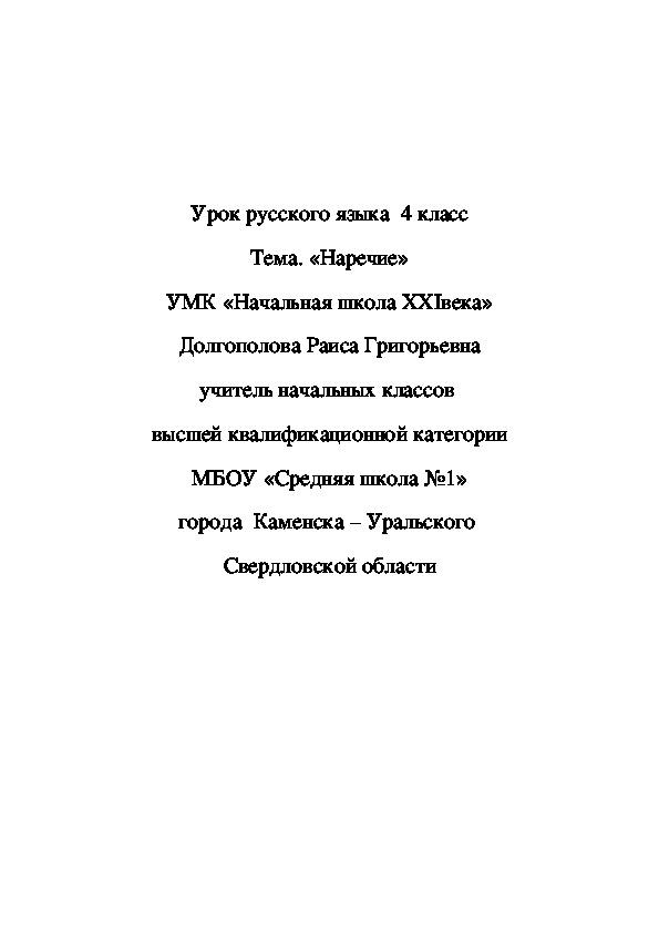 """Конспект урока по русскому языку на тему """"Наречие"""""""