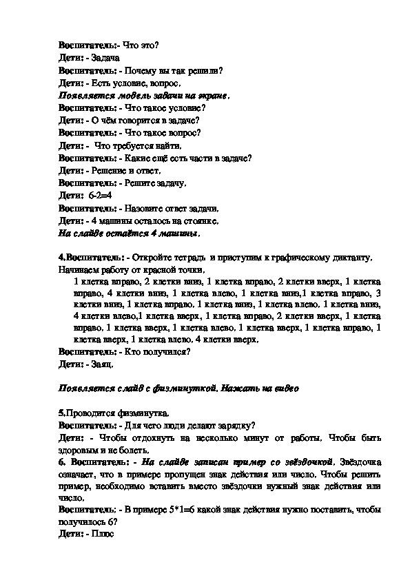 """""""Занимательная математика"""" - конспект НОД."""