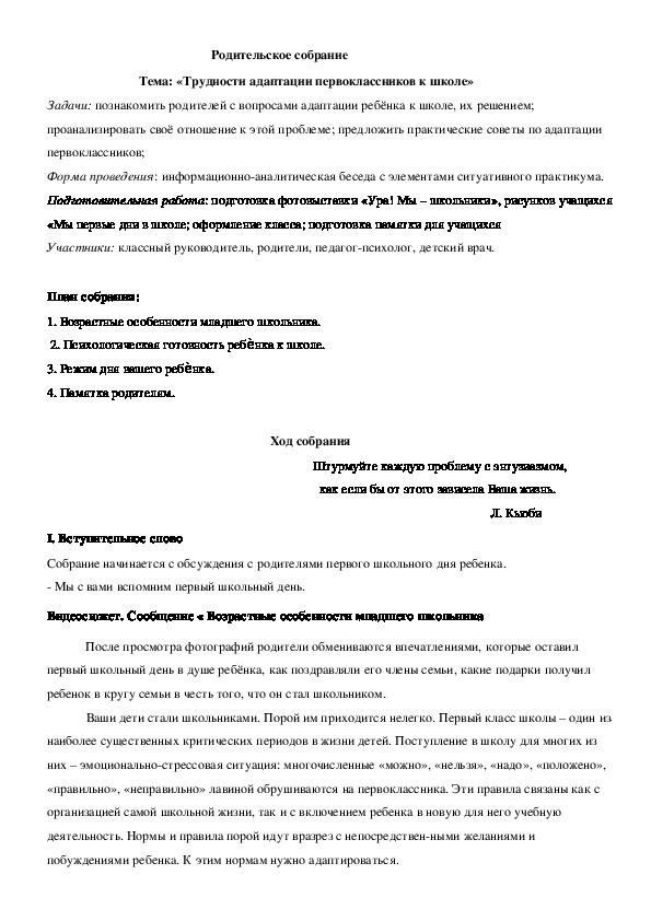 """Родительское собрание """"Трудности адаптации первоклассников к школе"""" (1 класс)"""