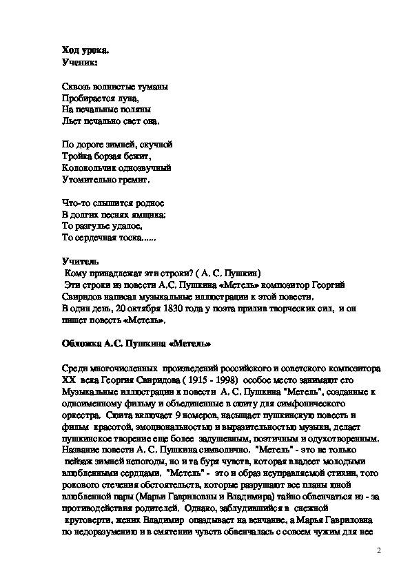 """План-конспект урока Г. Свиридов """"Метель"""""""