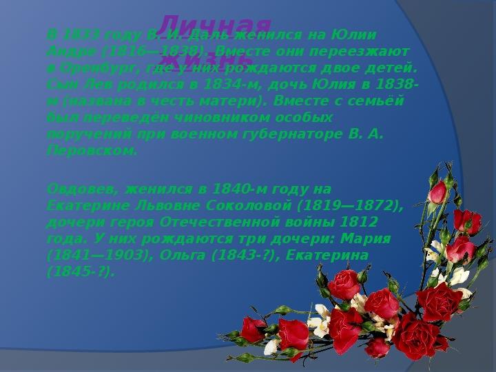 Презентация по истории. Тема: Владимир Иванович Даль (9 класс).