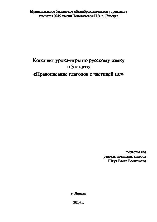 Конспект урока-игры по русскому языку в 3 классе «Правописание глаголов с частицей не»