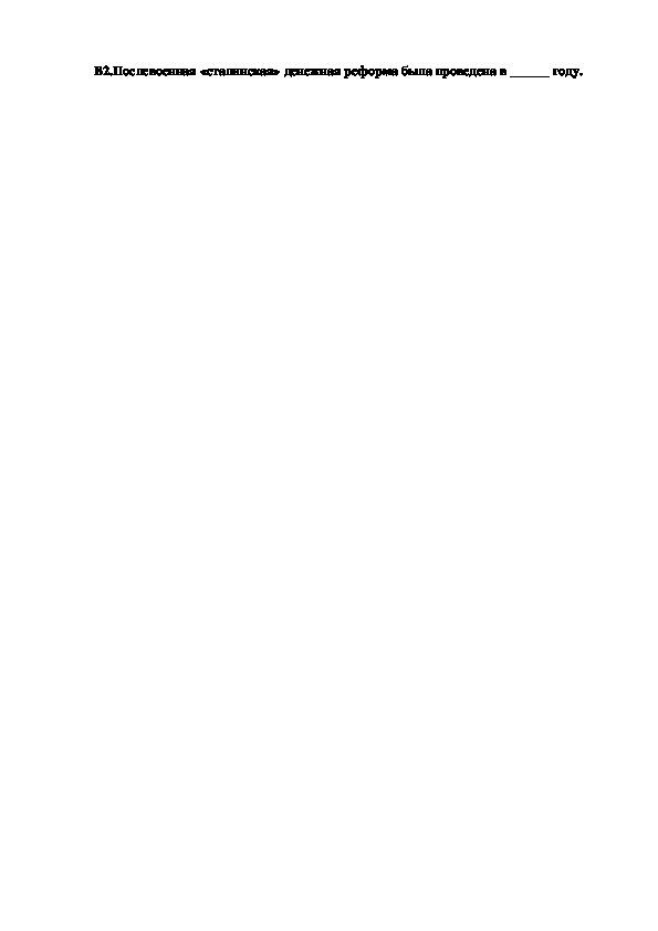 """Тест """"Послевоенное восстановление экономики"""" (9 класс, история)"""