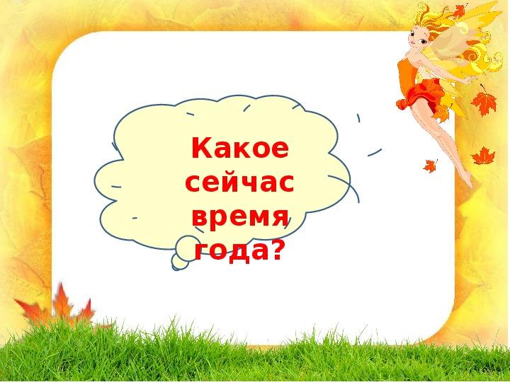 """Презентация """"Жизнь растений осенью"""" (1 класс, окружающий мир)"""