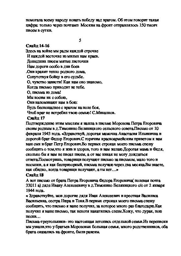 """Проект """"Письмо в 41 год"""""""