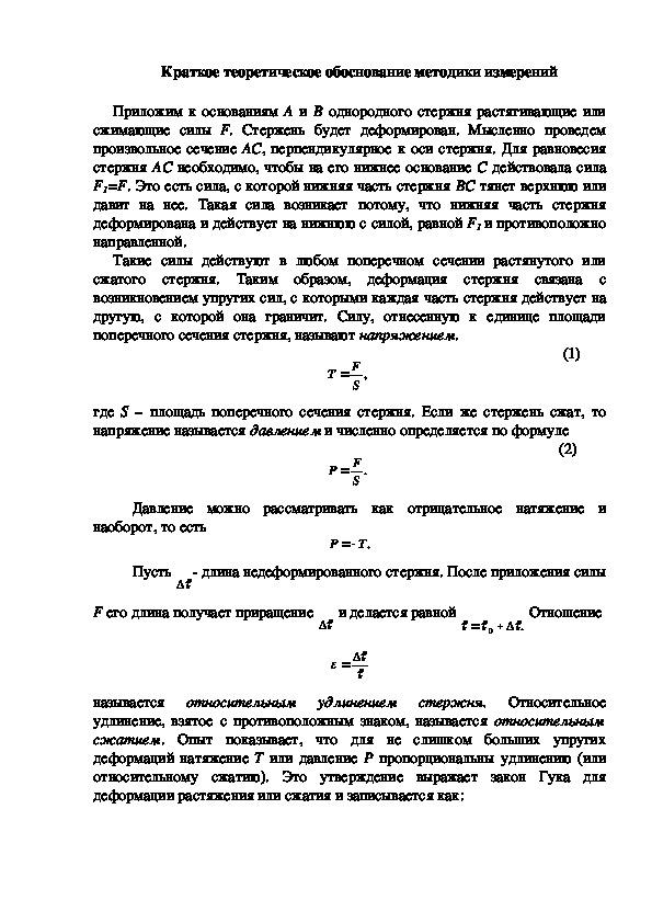 Краткое теоретическое обоснование методики измерений