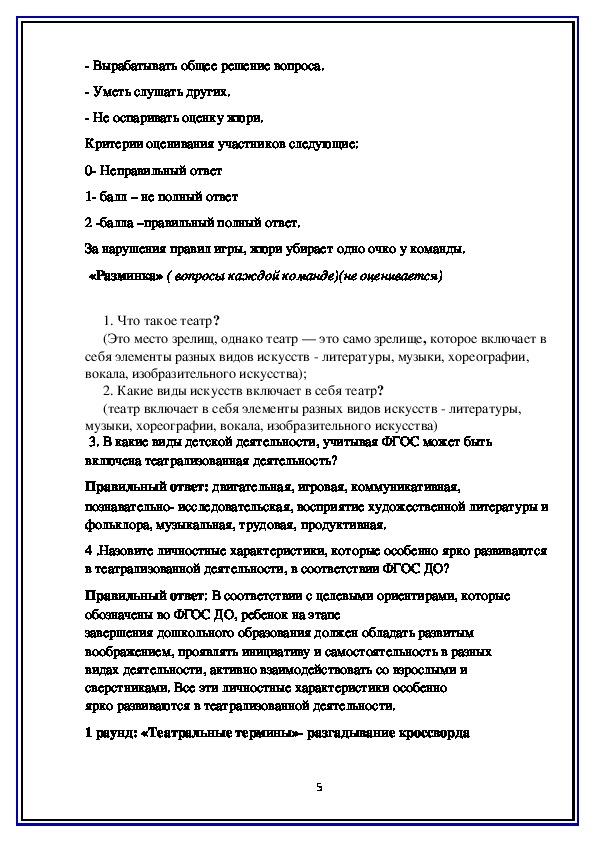 Сценарий конкурса для молодых специалистов «Молодым везде у нас дорога» на базе МБДОУ «Детский сад «Сказка»
