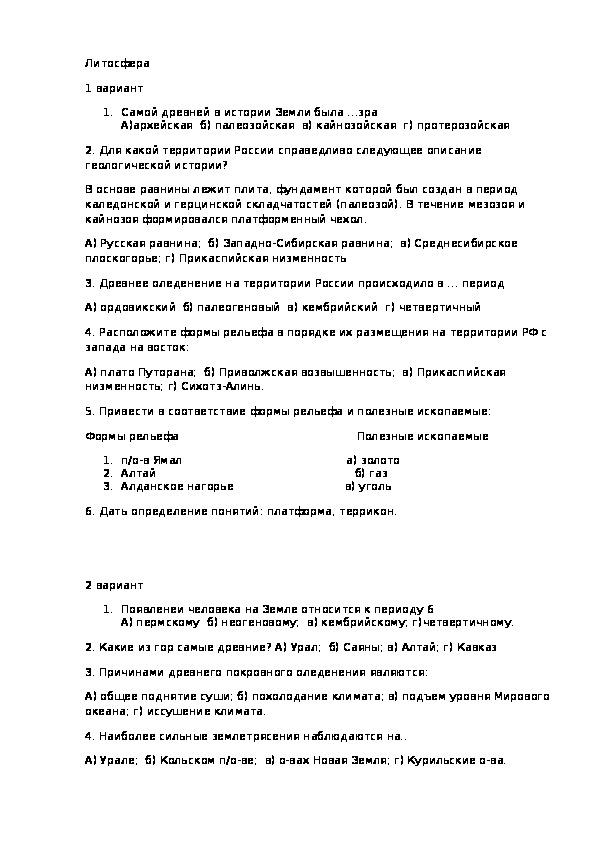 """Проверочная работа по теме """"Литосфера и рельеф России"""" (8 класс)"""